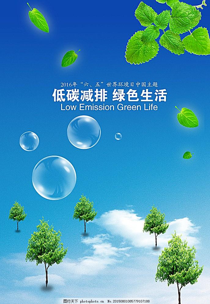 绿色环保海报 环保口号 环保标语 环保图片 环保创意 环保理念
