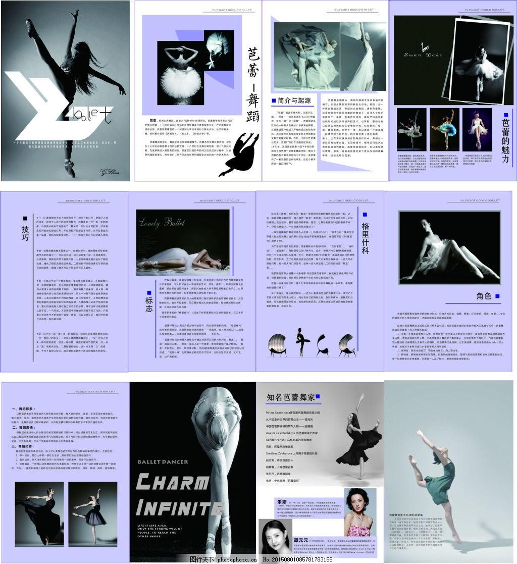芭蕾舞蹈版式设计海报 排版 白色图片