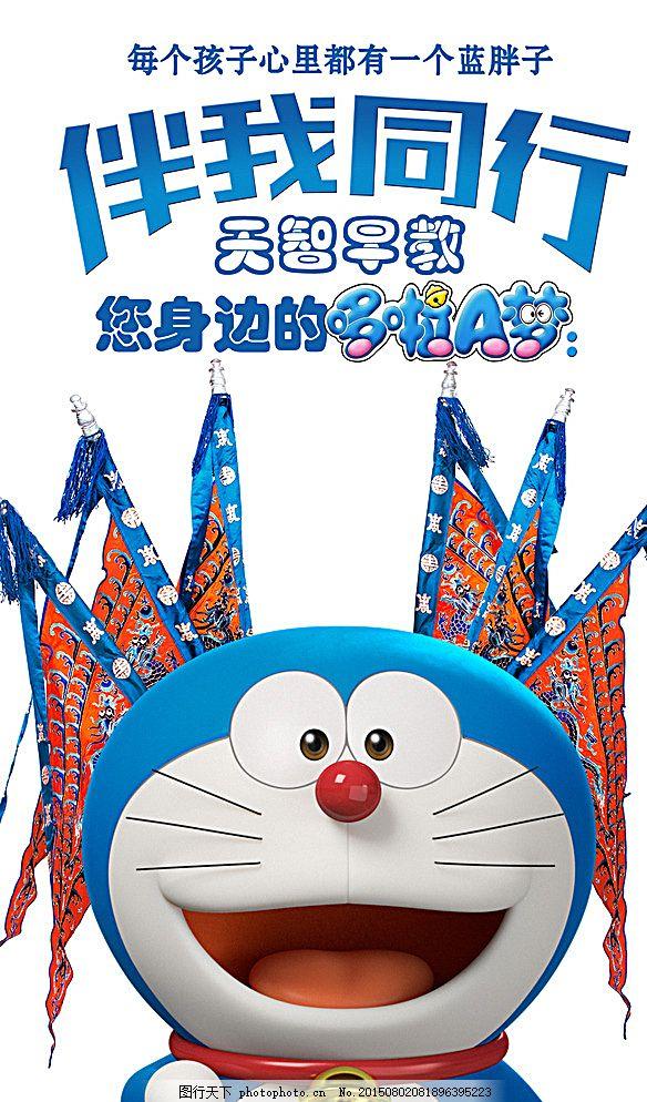 儿童海报 小孩海报 儿童生日海报 猫 卡通人物海报 大熊 静香 哆啦 设