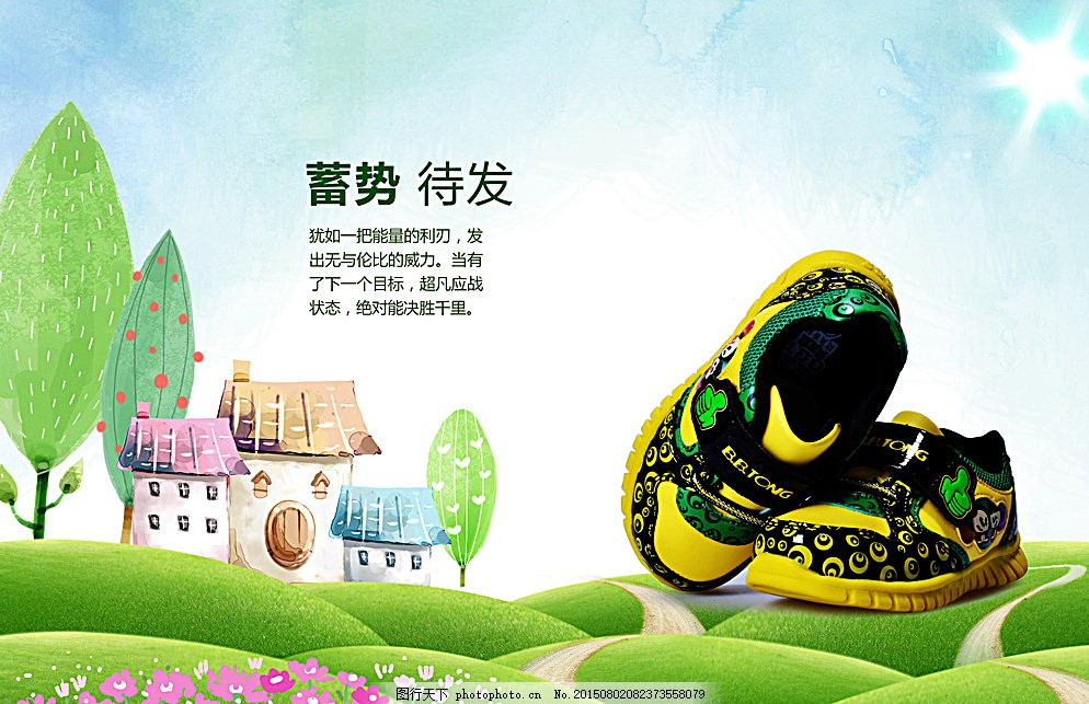卡通童鞋广告图片