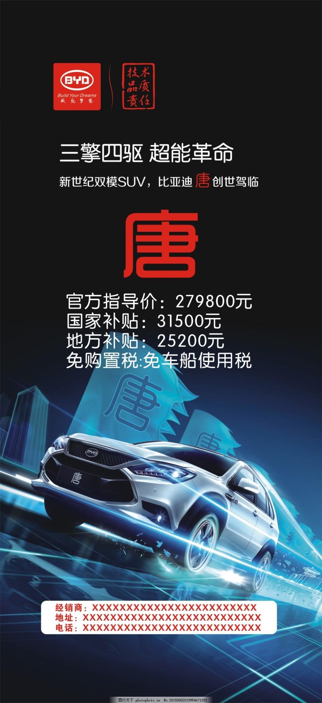 byd比亚迪唐 三擎四驱 超能革命 汽车海报 黑色