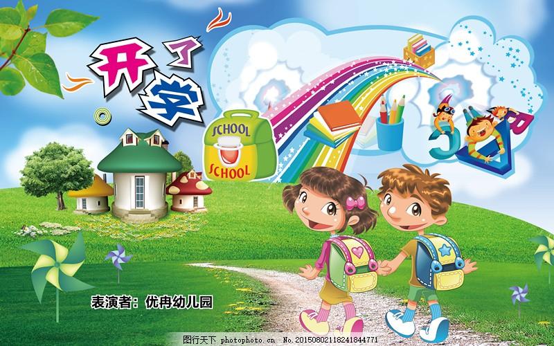学生上学 活动 幕布 背景图 海报 开学 卡通 幼儿园 绿色图片