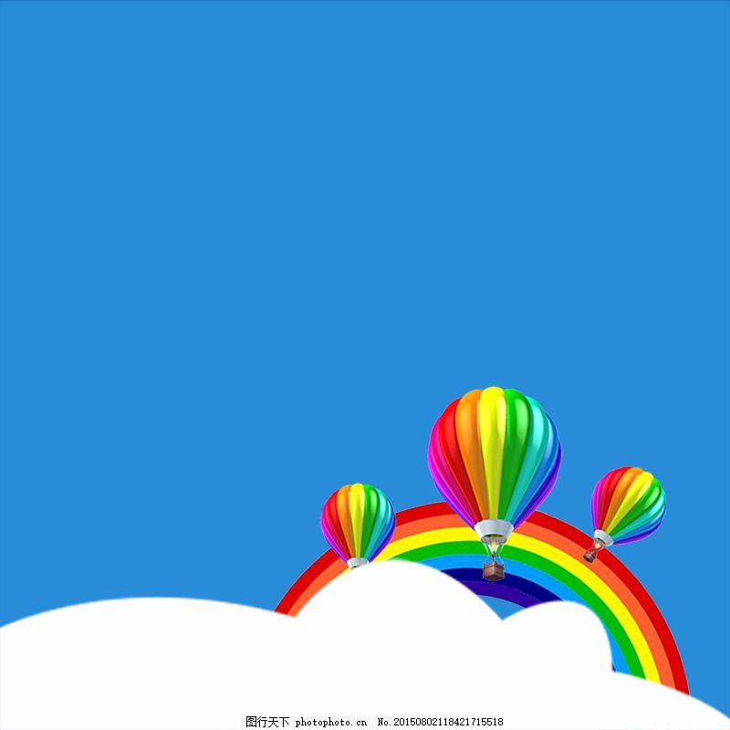 小清新背景 蓝天 白云 蓝色背景 彩虹 热气球 清新背景 psd
