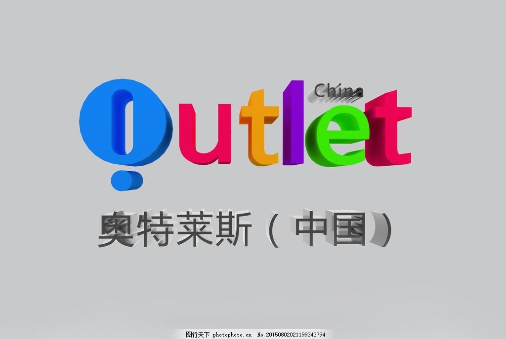 3d奥特莱斯 logo 立体字 模型图片