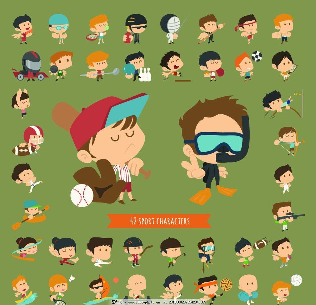 职业人物 卡通人物 儿童 运动员 运动会 插画 生活人物 设计 矢量 eps