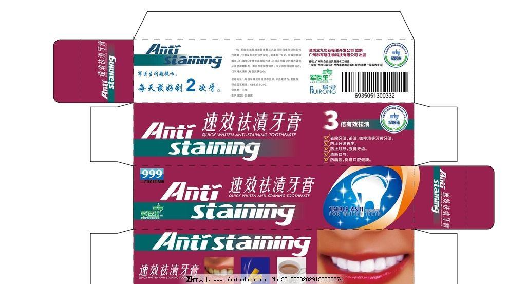 牙膏包装盒 展开设计图图片