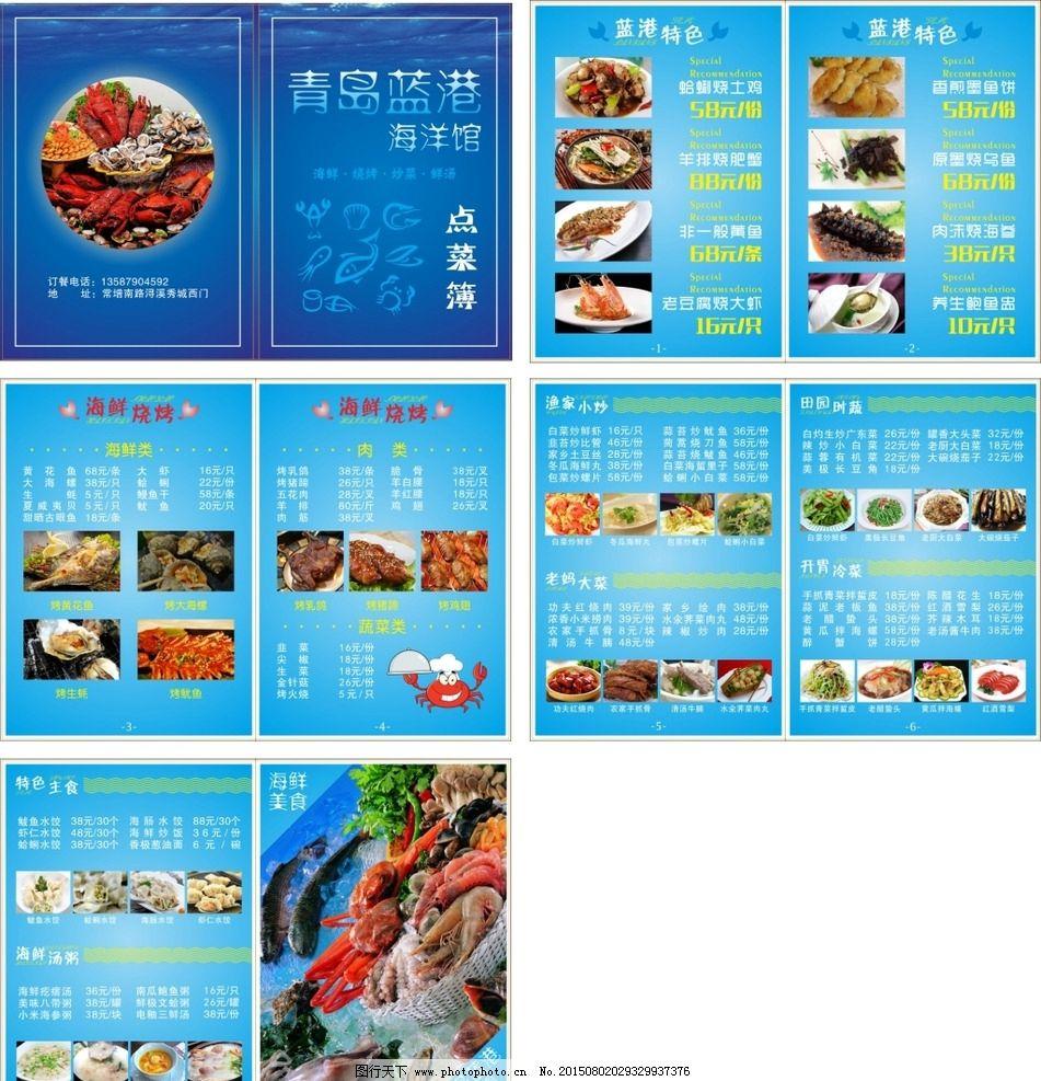 海鲜 菜谱 蓝色 点菜单 海鲜馆 设计 广告设计 画册设计 cdr