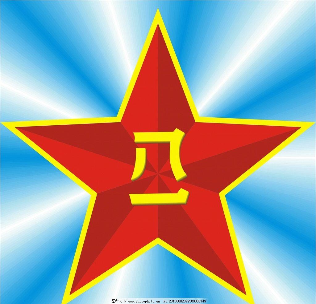 八一 红底 建军节 蓝底 黄色字  设计 广告设计 广告设计  cdr图片