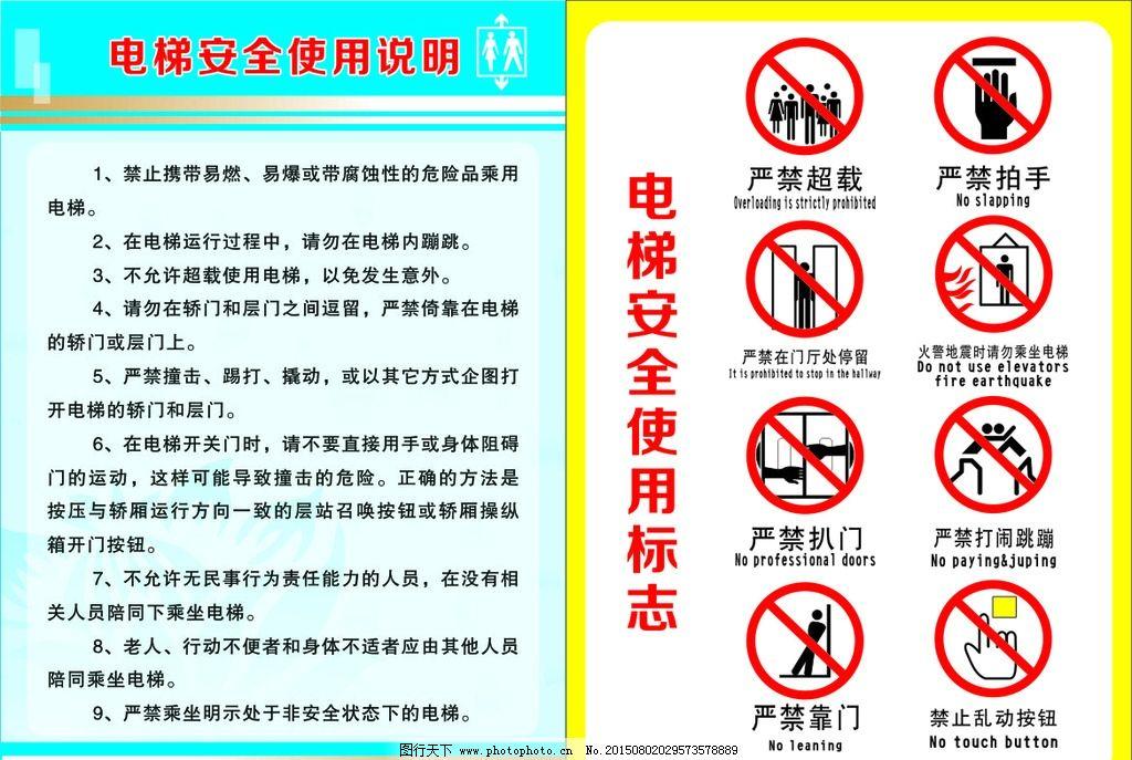 电梯使用安全标志图片