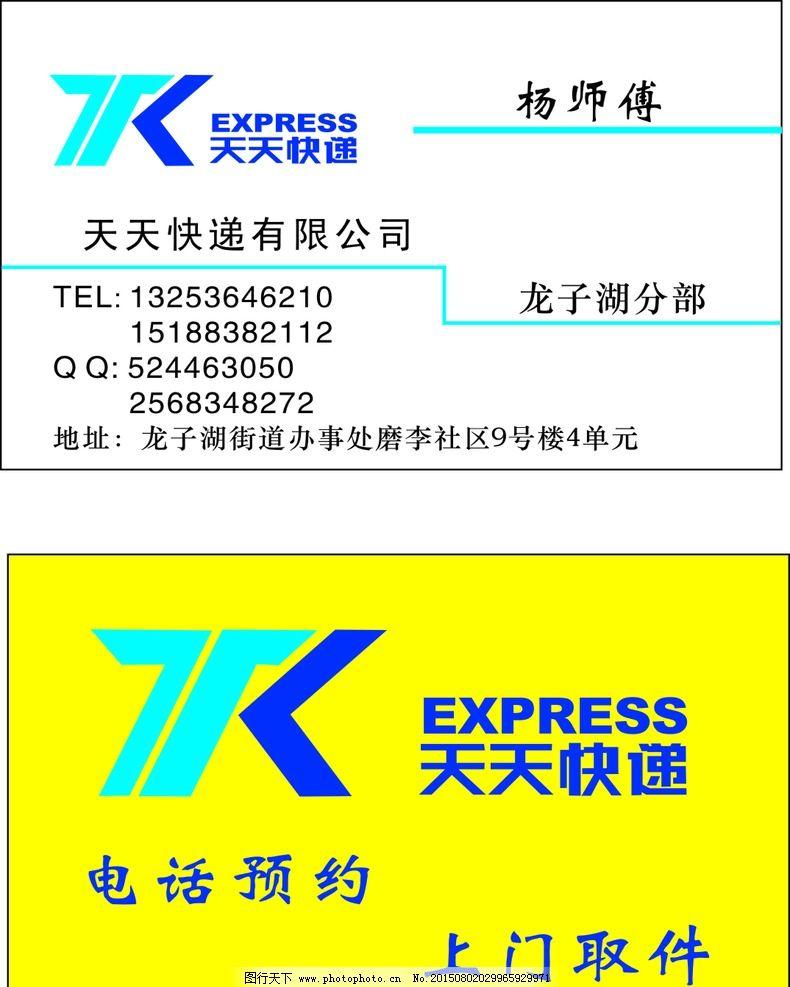 天天快递 名片 最新 物流 黄色 设计 广告设计 名片卡片 cdr