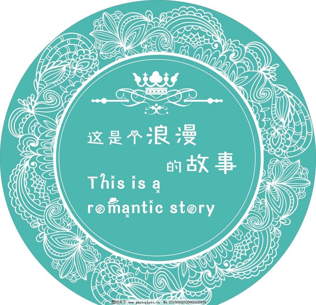 蒂芙尼蓝 婚礼舞台背景 圆形舞台背景 欧式花纹 蕾丝花边 设计 广告