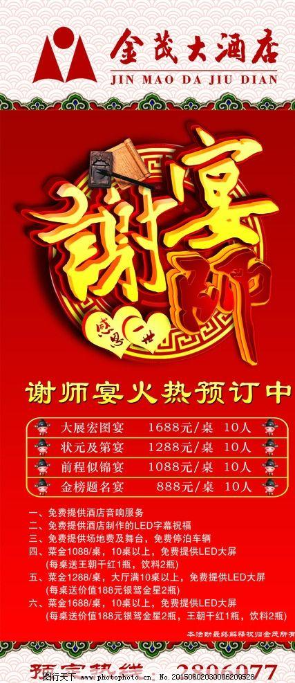 谢师宴展架 海报 红色 喜庆 背景 门架 易拉宝 饭店 酒店 活动图片