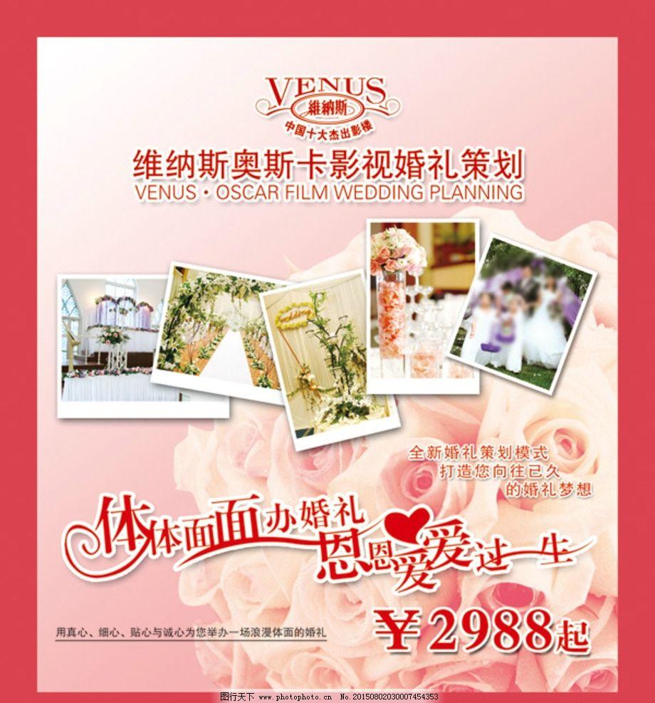 婚礼策划 影楼海报 影楼活动 婚礼活动 海报设计 浪漫背景 资源共享