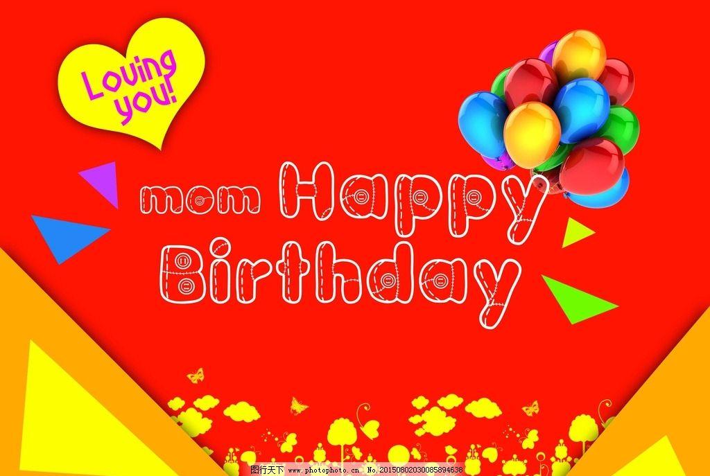 妈妈生日快乐图片