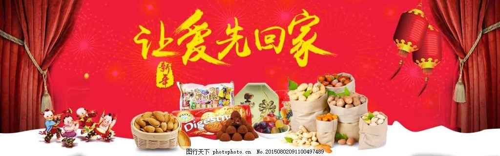 淘宝年货节海报 淘宝年货节促销海报 年货节坚果盛宴促销海报 红色