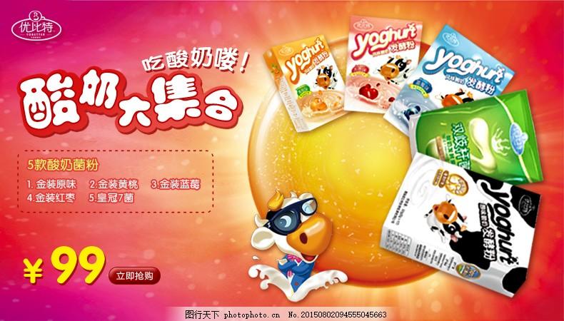 酸奶海报 酸奶 促销 活动 海报 psd 红色