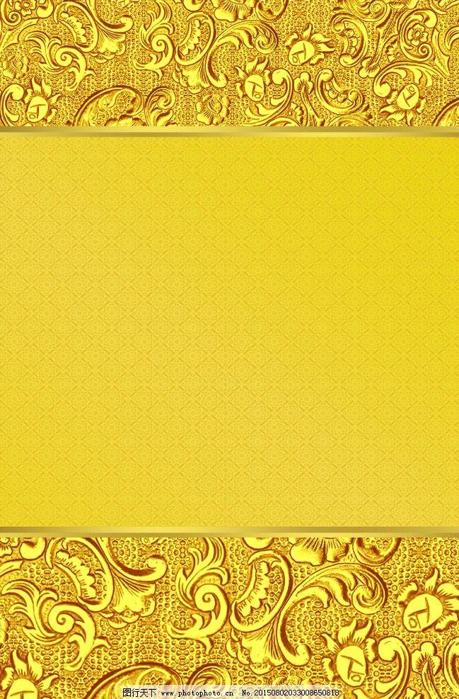 动感金黄色背景图片