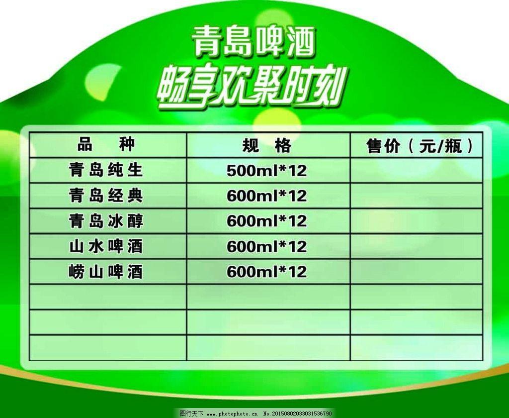 青岛啤酒 价格表图片