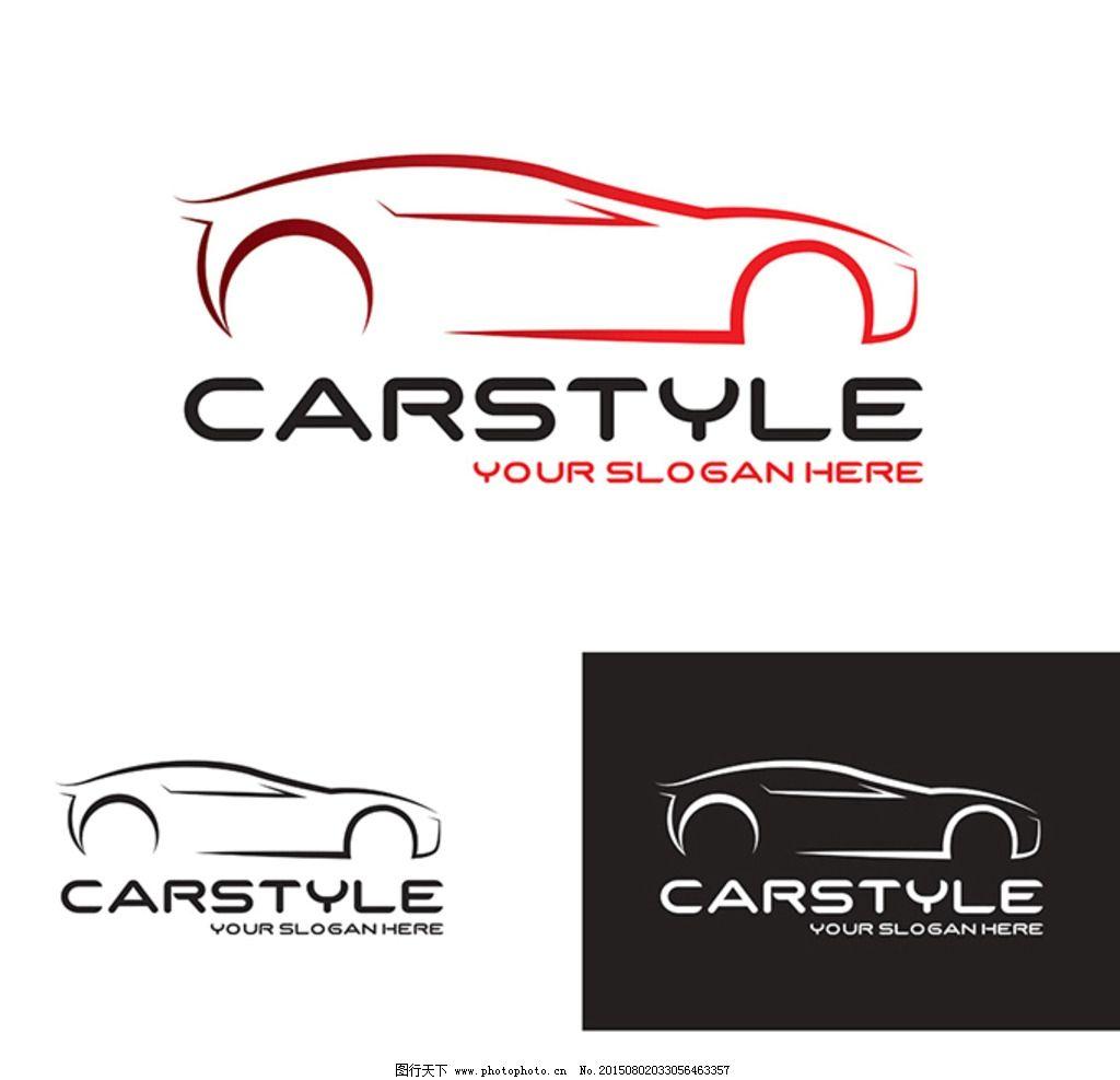 汽车 矢量 抽象 标志 黑白  设计 psd分层素材 psd分层素材  eps
