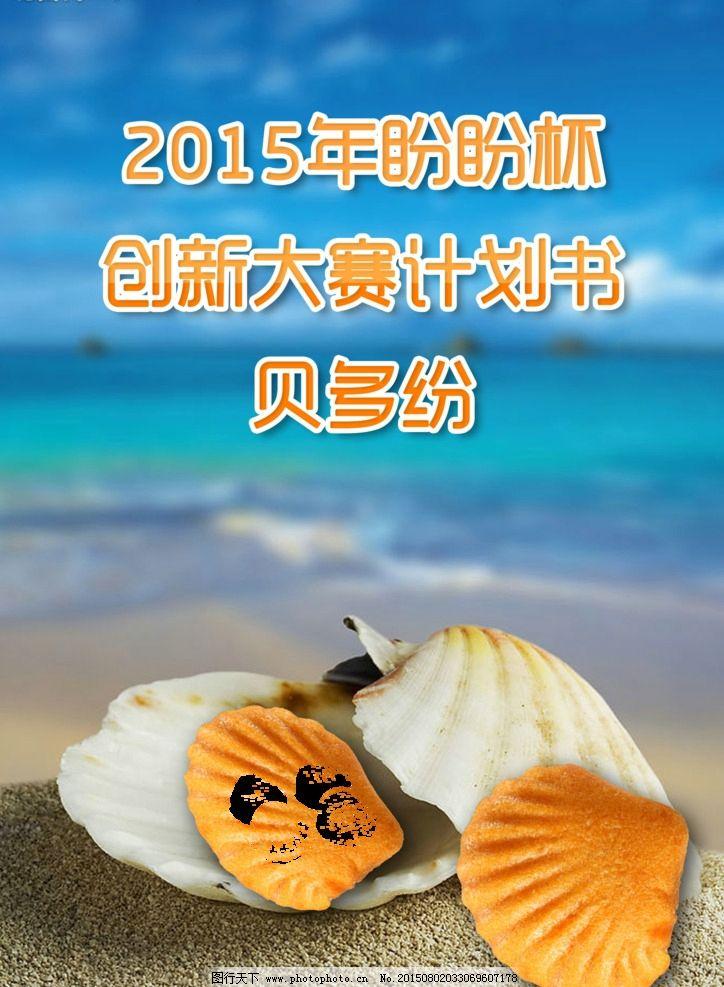 食品 贝壳 海滩 蛋糕 海报 ps模板 设计 psd分层素材 psd分层素材 300