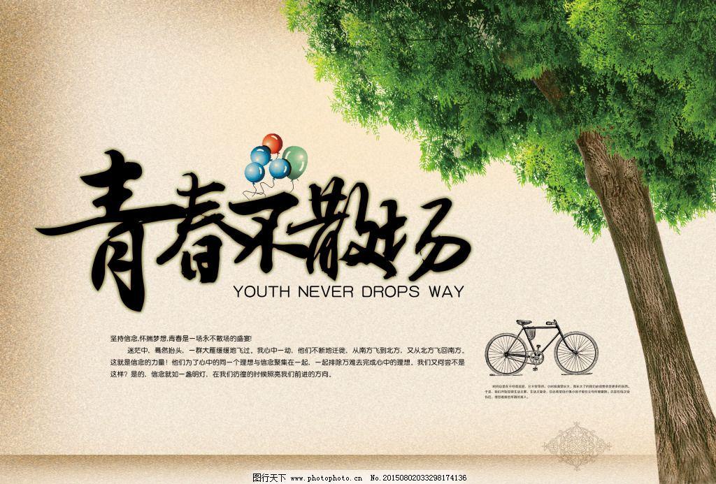 廣告設計 青春 設計