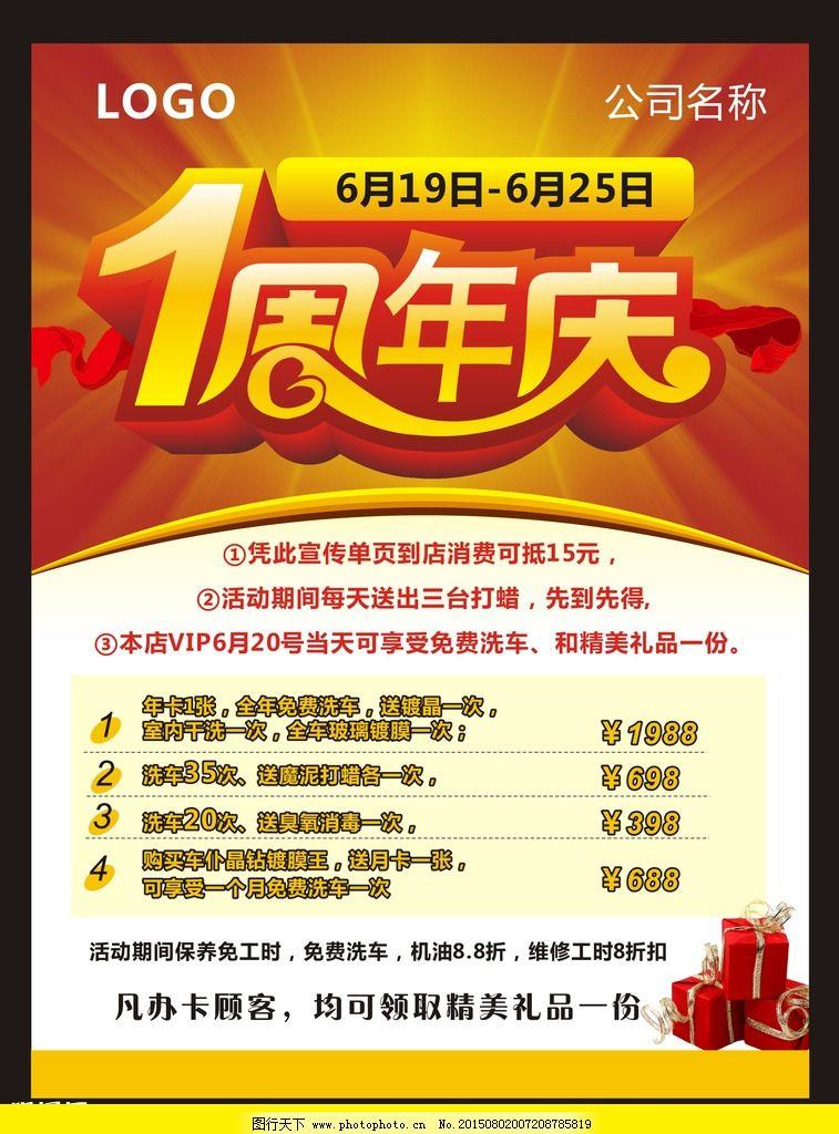 周年庆海报模板 店庆海报 店庆活动 红色背景 礼包 汽车美容店