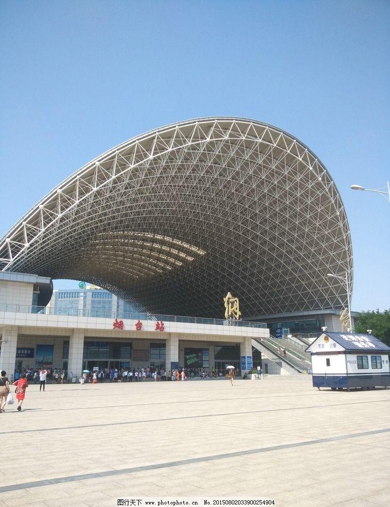 烟台火车站图片
