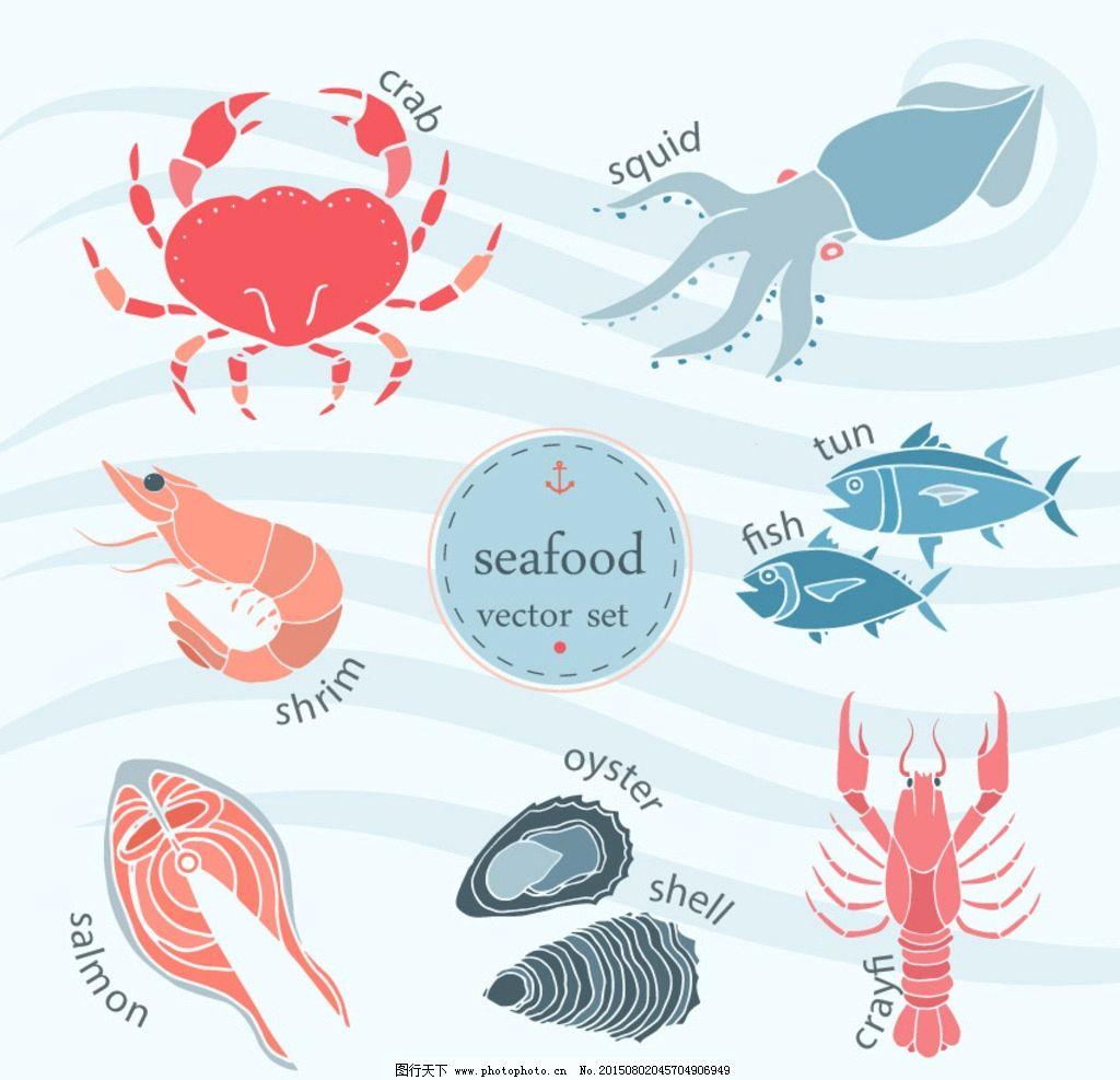手绘海鲜插图 食品 鱼 餐厅集 蟹 鱼类 蛎虾 龙虾 蚌 章鱼