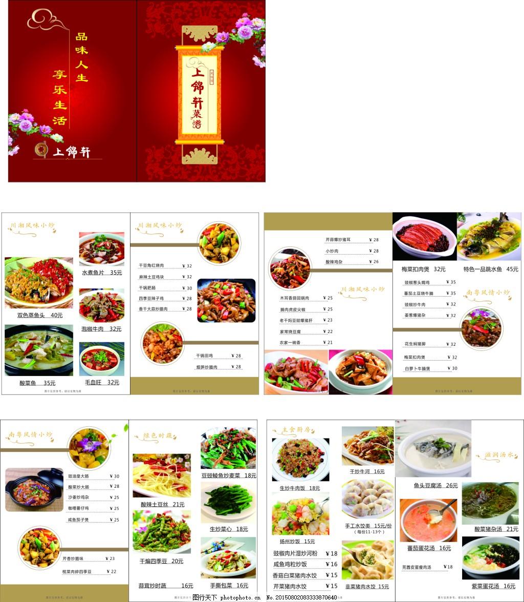 菜谱  川菜  红色封面菜谱 简洁菜谱 白色