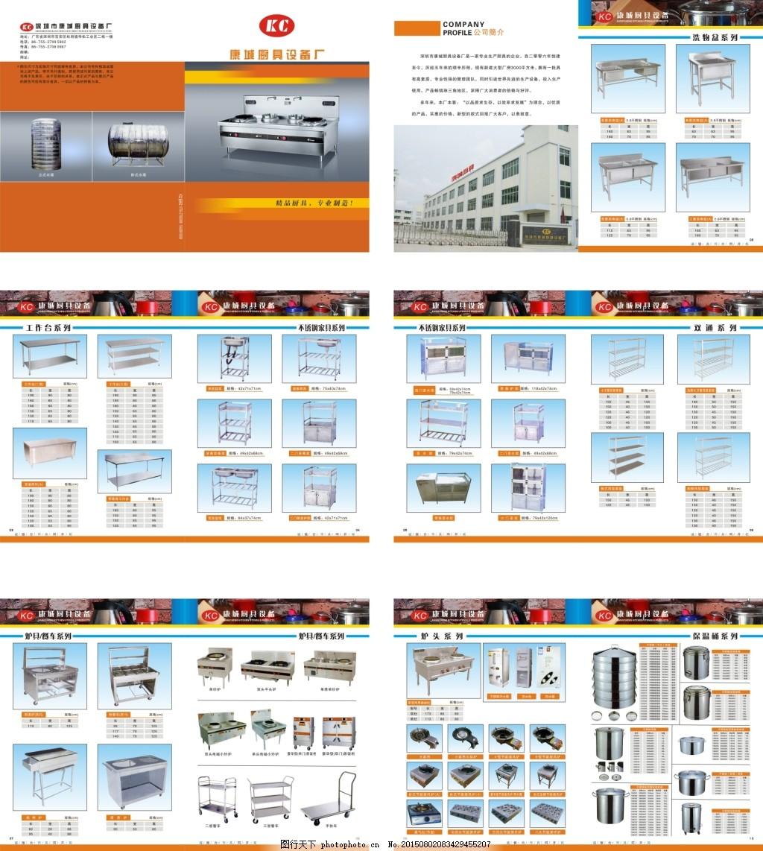 厨具用品画册 酒楼厨房用品 白色图片