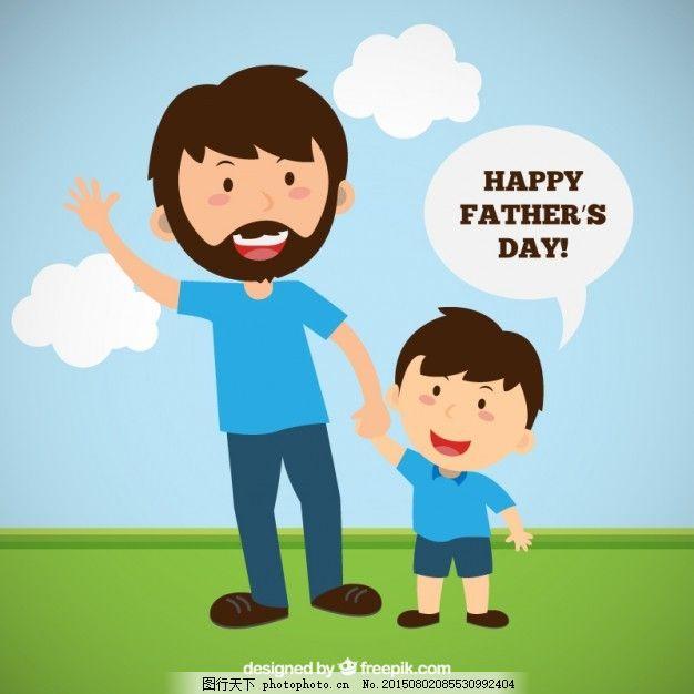 快乐父亲节插图 爱 孩子 一天 儿子 绿色