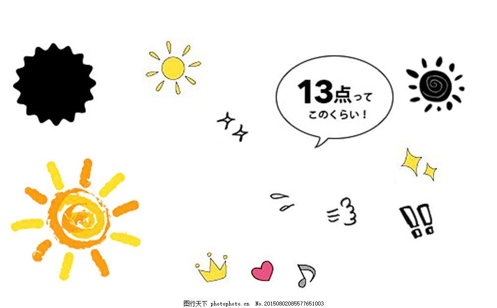 可爱素材 手绘 小太阳 白色