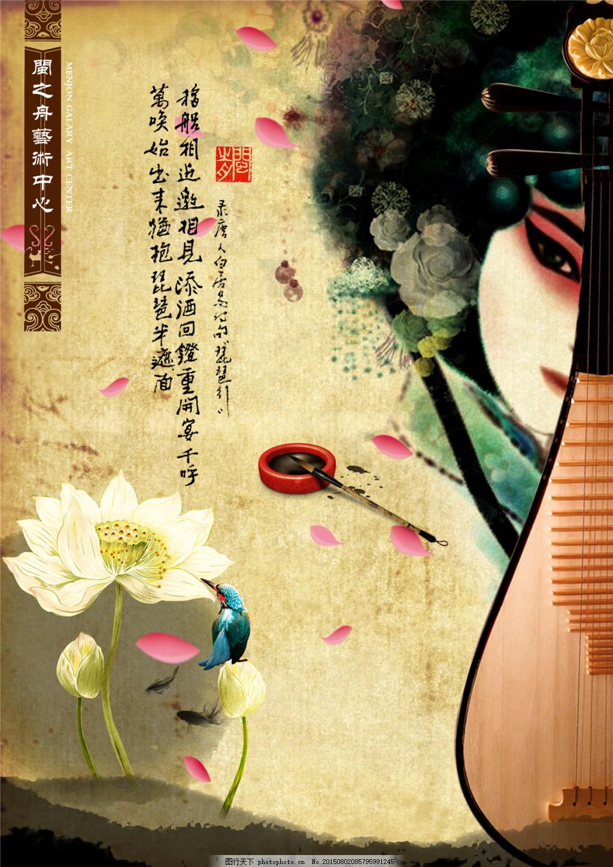 大气海报 中国元素 墨迹 水墨 艺术海报 花瓣 京剧 手绘 琵琶 荷花