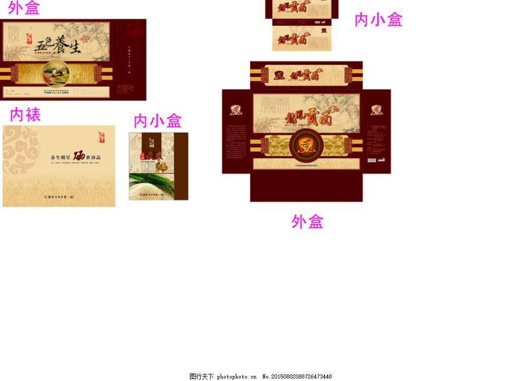 龙凤贡面包装图片模板下载 龙凤贡面包装图片图片下载 龙凤贡面包装矢量素材