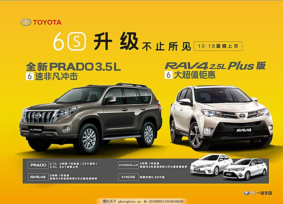 一汽丰田 丰田汽车 rav4 普拉多 6s升级 设计 广告设计 92dpi psd