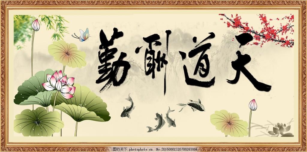 天道酬勤 竹子 梅花 荷花 莲鱼 蝴蝶 蜻蜓 中国风 欧式花边