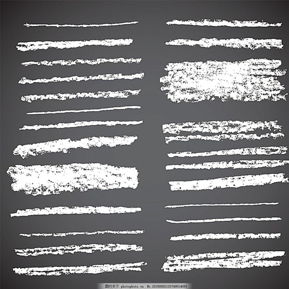 粉笔 笔刷 笔触 蒙版 粉末 手写 画笔 条形 粉笔笔刷 设计 底纹边框