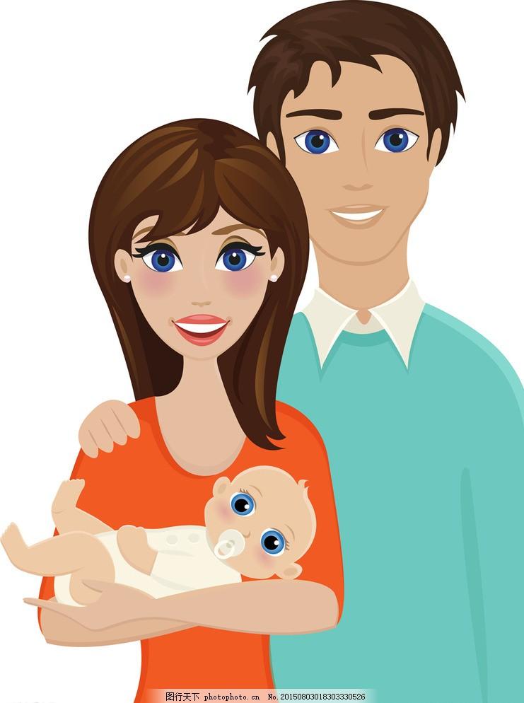 家庭 一家人 爸爸 妈妈 婴儿 三口之家 人物 卡通儿童 小孩图片