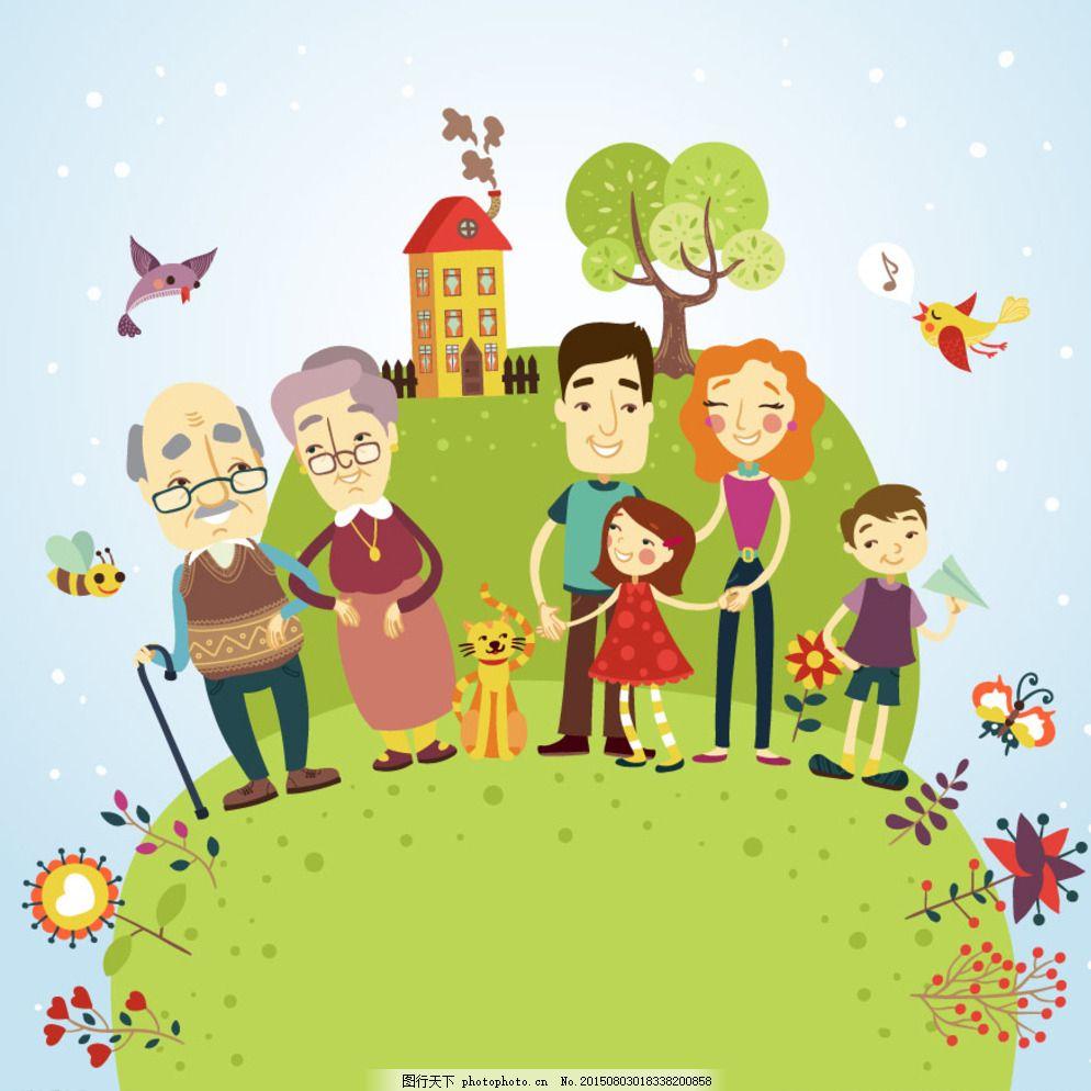 快乐的一家人 卡通人物 家庭 爸爸 妈妈 爷爷 奶奶 快乐家庭