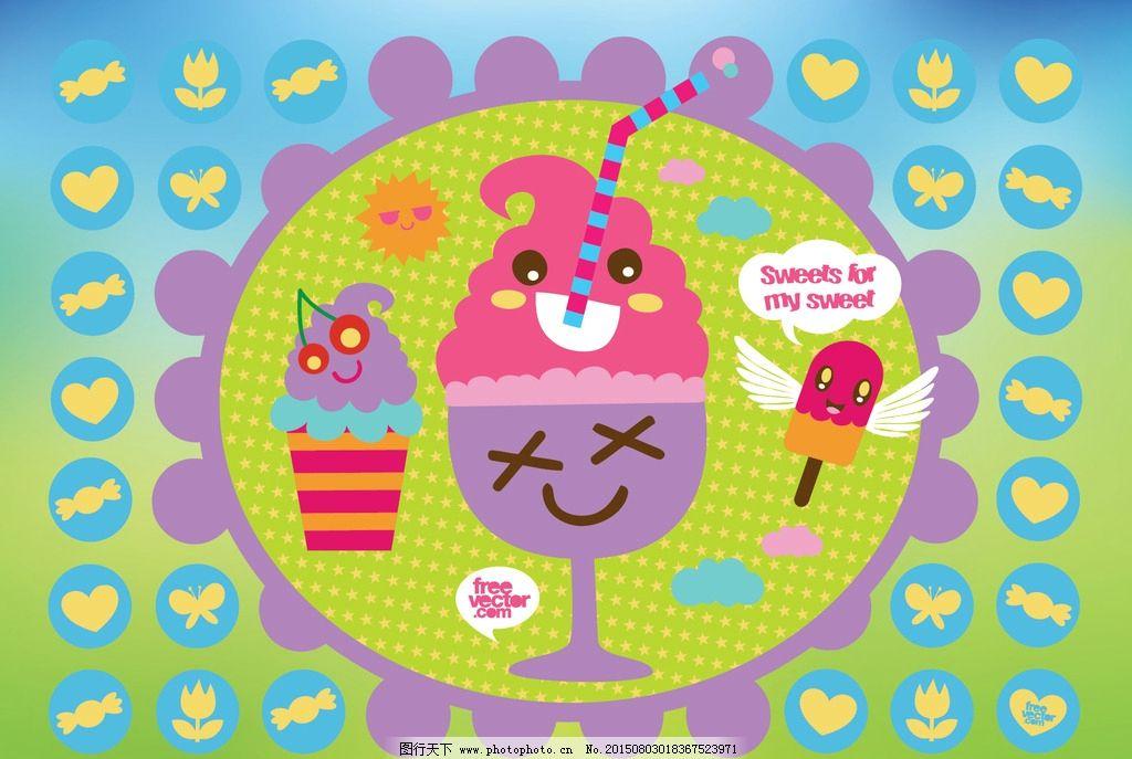 食物 卡通 雪糕 雪条 蛋挞 图标 可爱 底纹 矢量素材 设计 动漫动画