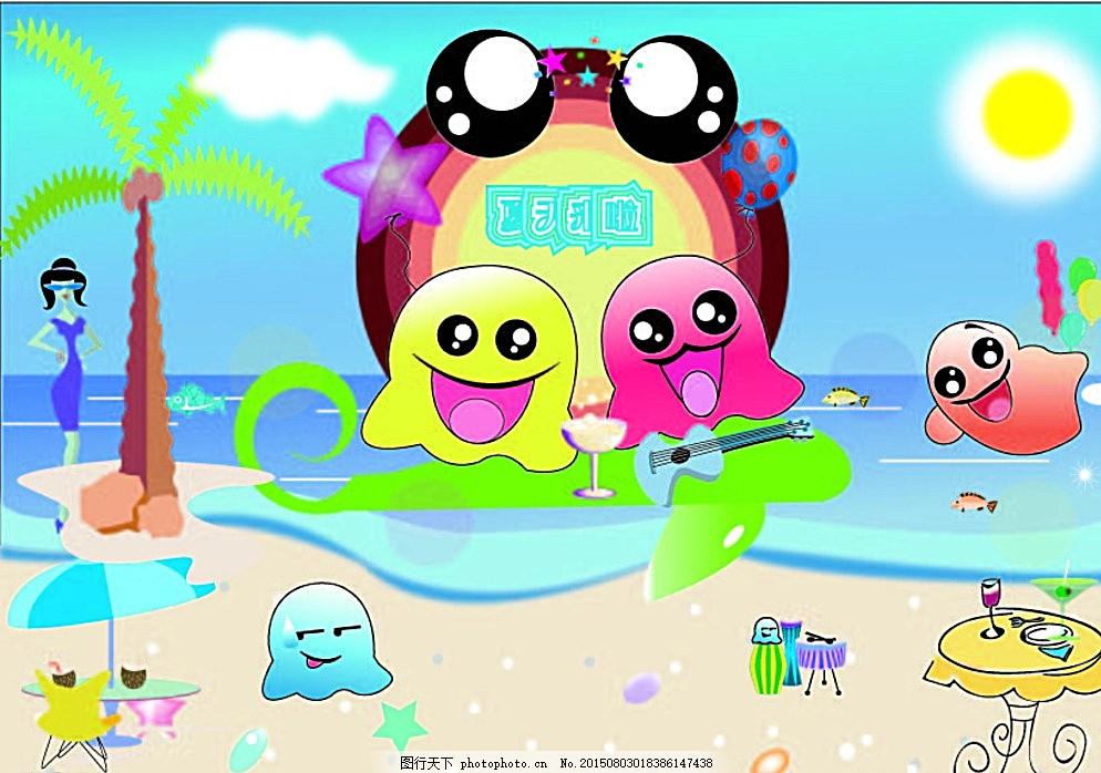 卡通 矢量 q版 海报 海滩 美女 夏天 椰子树 设计 广告设计 卡通设计