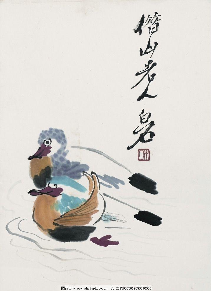 齐白石 鸳鸯 花鸟 写意 国画 设计 文化艺术 绘画书法 350dpi jpg