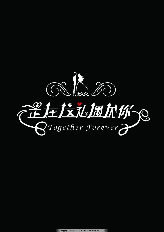 婚礼主题 logo 字体设计 爱情 正在这里遇见你 标志 创意文字变形