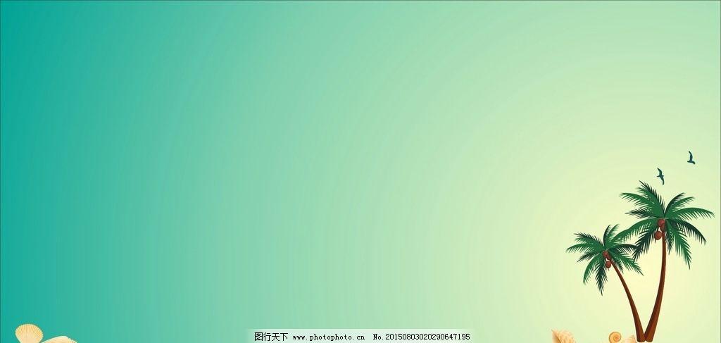 贝壳 椰树 夏天 背景底纹 手绘图案 矢量图 源文件 设计 底纹边框