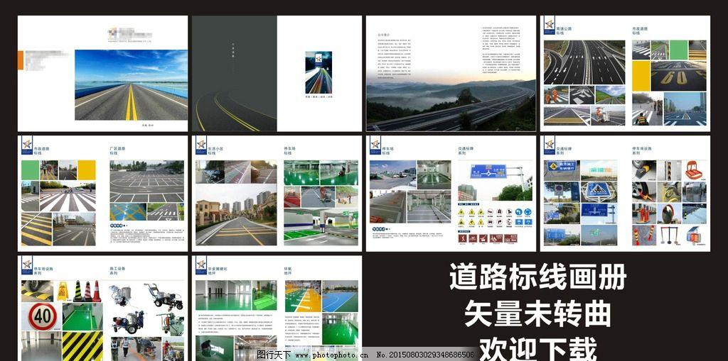 停车场标线 交通标牌 停车场设施 标线施工设备 地坪 画册 设计 广告