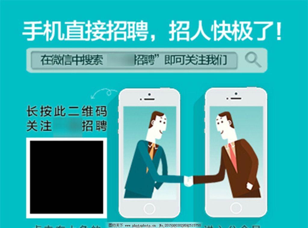 招聘手机APP banner