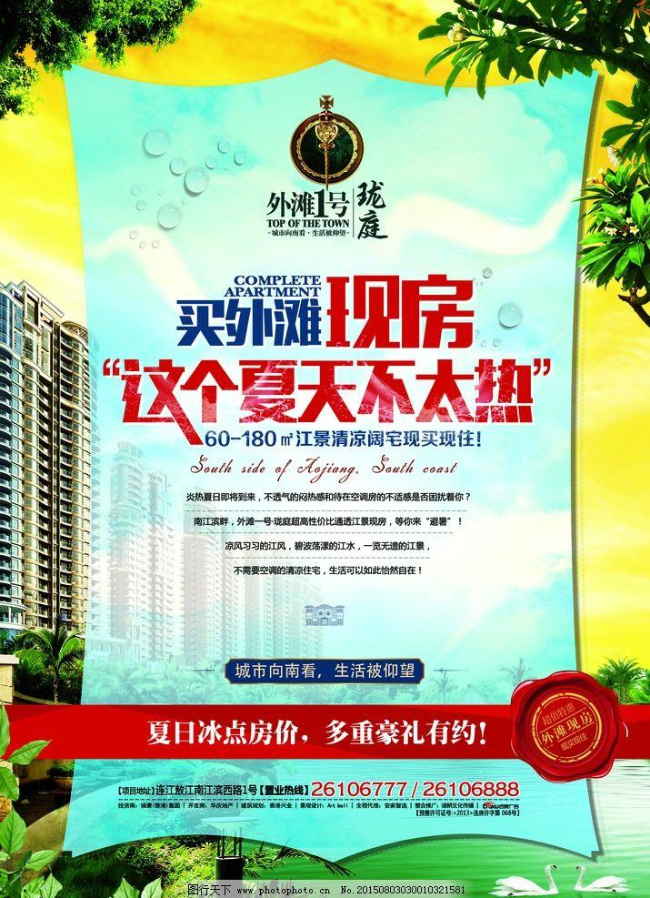 住宅地产海报图片
