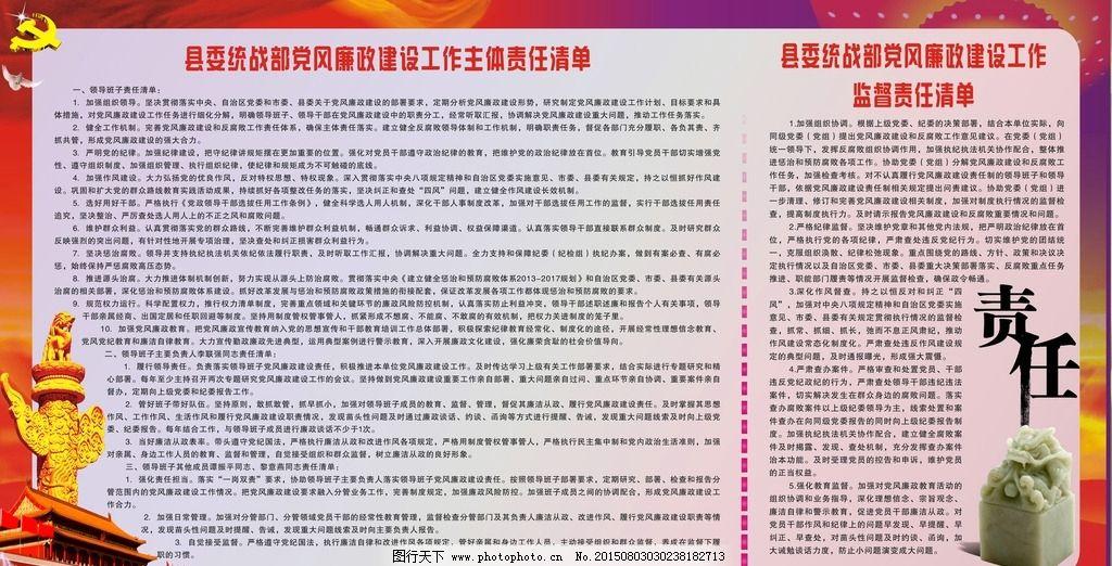 责任清单 党建 宣传栏 展板 模板 设计 广告设计 展板模板 cdr