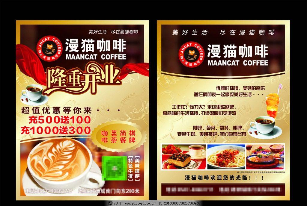 开业单页 咖啡店 咖啡店开业 隆重开业 咖啡 宣传单 dm单页 设计 广告