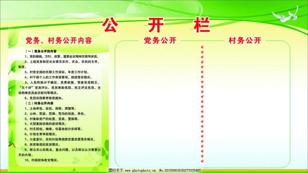 内容_村务 党务 公开栏 公开内容 要求  设计 广告设计 展板模板  cdr